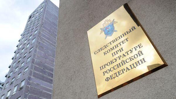 Следственный комитет при прокуратуре РФ - Sputnik Узбекистан