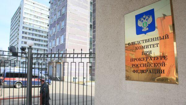 Следственный комитет при прокуратуре России - Sputnik Узбекистан
