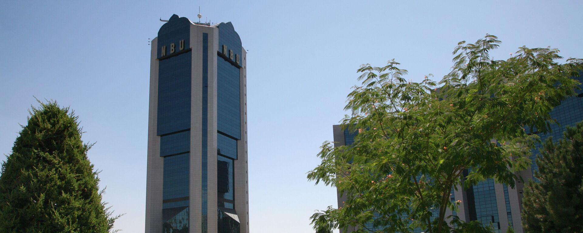 Национальный банк Узбекистана - Sputnik Узбекистан, 1920, 17.09.2020