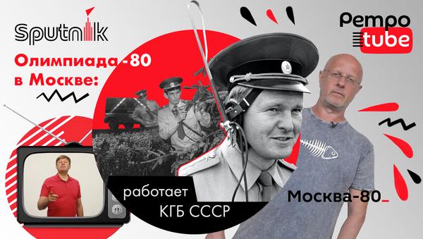Olimpiada-80: rabotayet KGB SSSR - vыvoz prostitutok, vorы v zakone i tsыganskiye baronы - Sputnik Oʻzbekiston