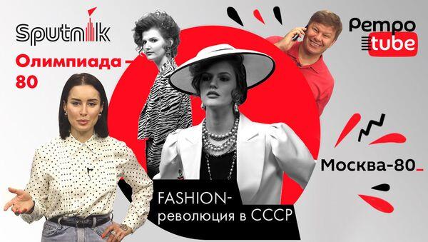 Как Олимпиада-80 повлияла на моду в СССР - КАНДЕЛАКИ - Sputnik Узбекистан