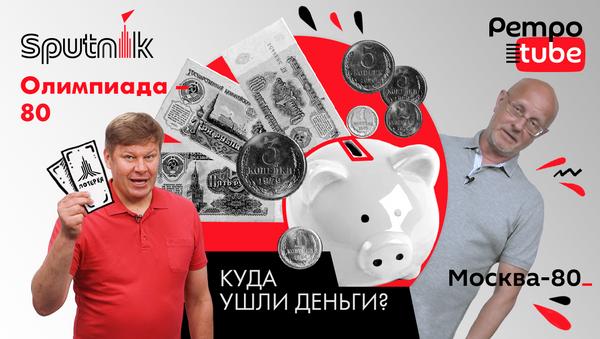 Сколько денег СССР потратил на Олимпиаду-80 – рассказывает Гоблин-Пучков - Sputnik Узбекистан
