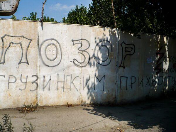 Надпись на заборе в Цхинвале. - Sputnik Узбекистан