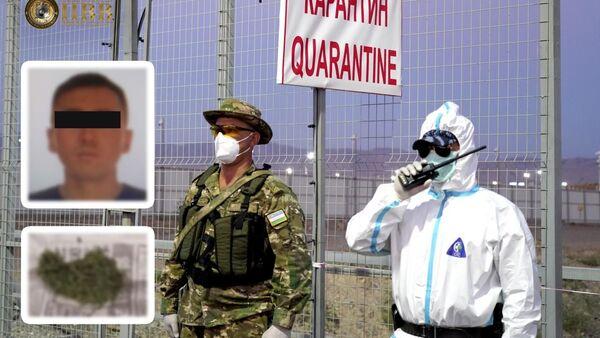 Задержан мужчина, пытавшийся пронести марихуану в карантинный центр в Уртасарае - Sputnik Узбекистан