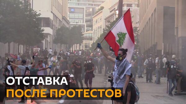Ливанцы добились отставки правительства после взрывов в Бейруте - Sputnik Узбекистан