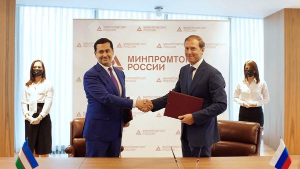 Россия и Узбекистан подписали Меморандум о торгово-экономическом сотрудничестве и промышленной кооперации - Sputnik Узбекистан