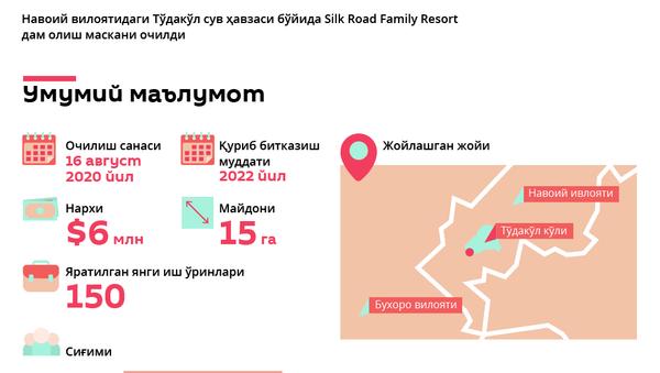 Toʻdakoʻl kurorti - Sputnik Oʻzbekiston