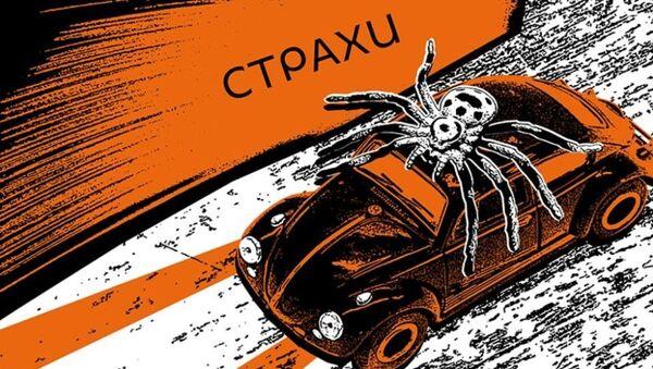 Страхи/Ошибки - Sputnik Узбекистан