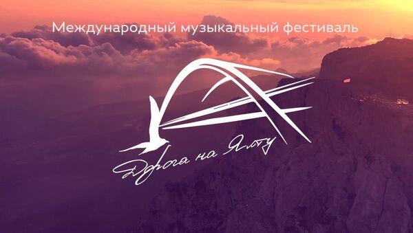 LIVE_СПУТНИК: Фестиваль Дорога на Ялту - Sputnik Узбекистан