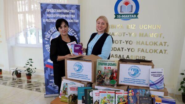 РЦНК передал книги по русской литературе школе Ташкентской области - Sputnik Узбекистан