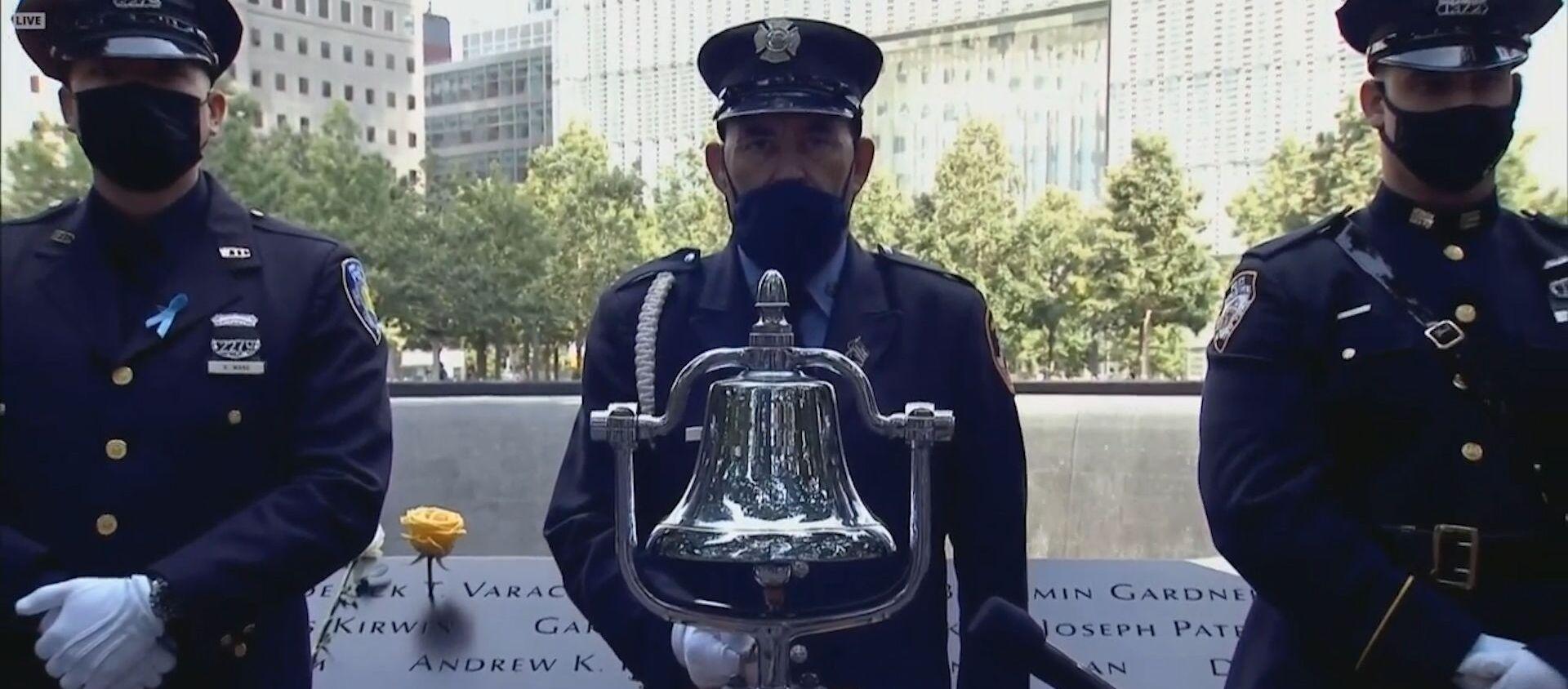 В Америке почтили память погибших во время теракта 11 сентября - Sputnik Узбекистан, 1920, 12.09.2020