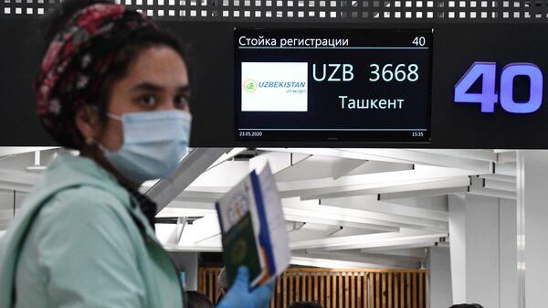 Вывозной рейс из Новосибирска в Ташкент  - Sputnik Ўзбекистон