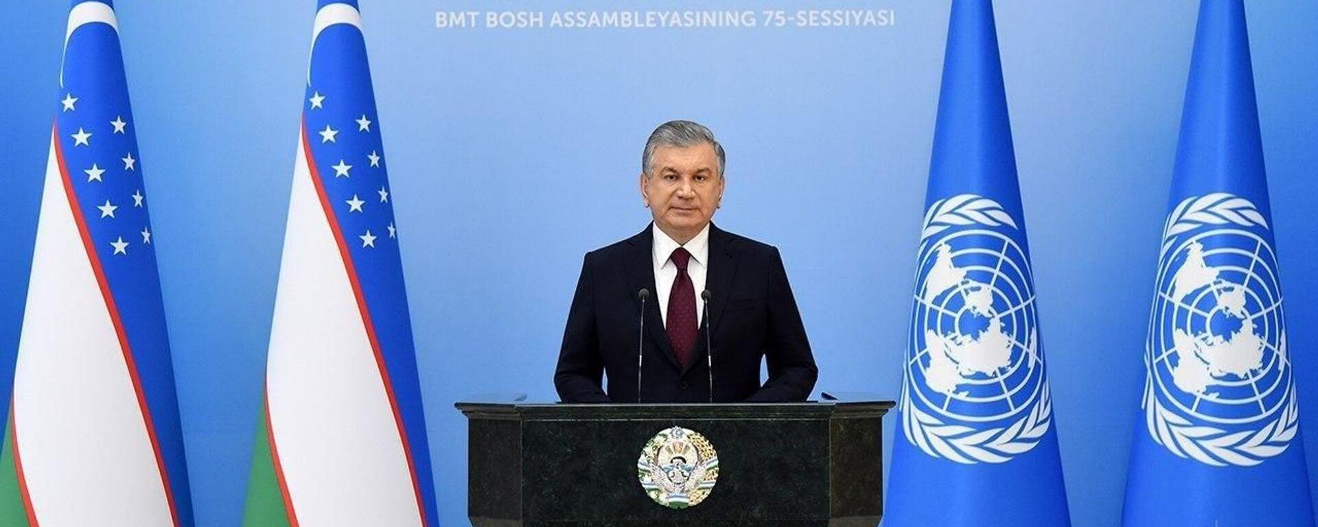 Выступление президента Узбекистана Шавката Мирзиёева на 75-й сессии Генассамблеи ООН - Sputnik Узбекистан, 1920, 23.09.2020