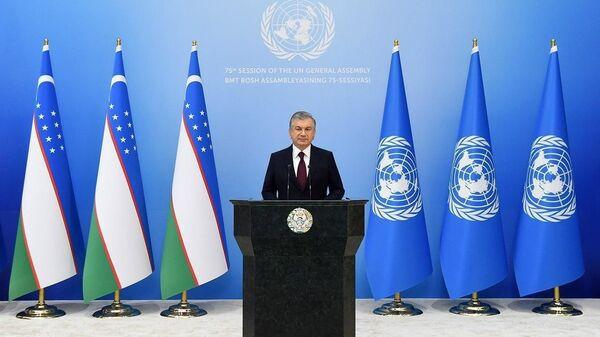 Vыstupleniye prezidenta Uzbekistana Shavkata Mirziyoyeva na 75-y sessii Genassamblei OON - Sputnik Oʻzbekiston