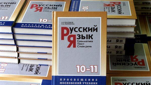 Учебник русского языка - Sputnik Ўзбекистон