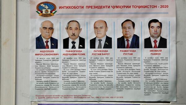 Подготовка к президентским выборам в Таджикистане - Sputnik Узбекистан