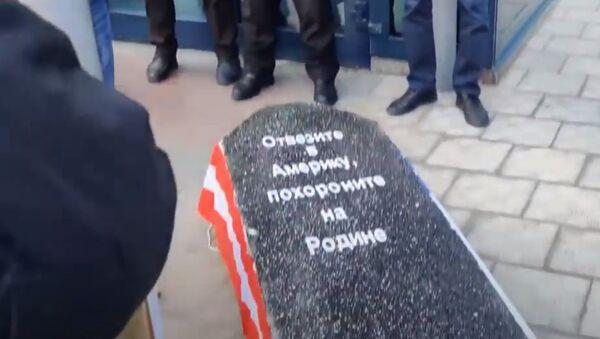 Борат в гробу: жители Казахстана устроили акцию протеста у генконсульства США в Алматы - Sputnik Узбекистан