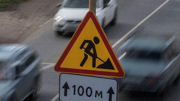 Дорожный знак Ремонт дороги - Sputnik Узбекистан