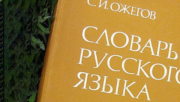 Толковый словарь русского языка под редакцией С. И. Ожегова. - Sputnik Узбекистан