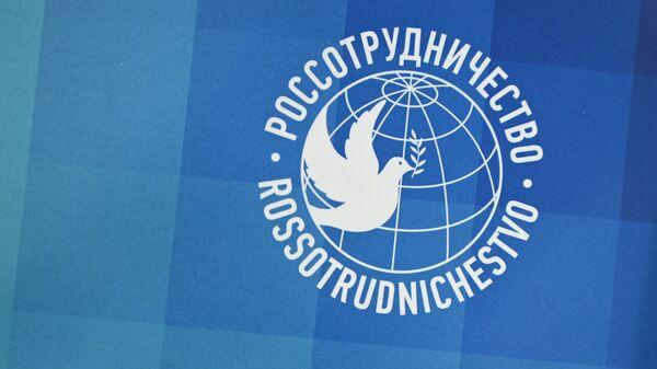 Логотип Россотрудничества - Sputnik Узбекистан