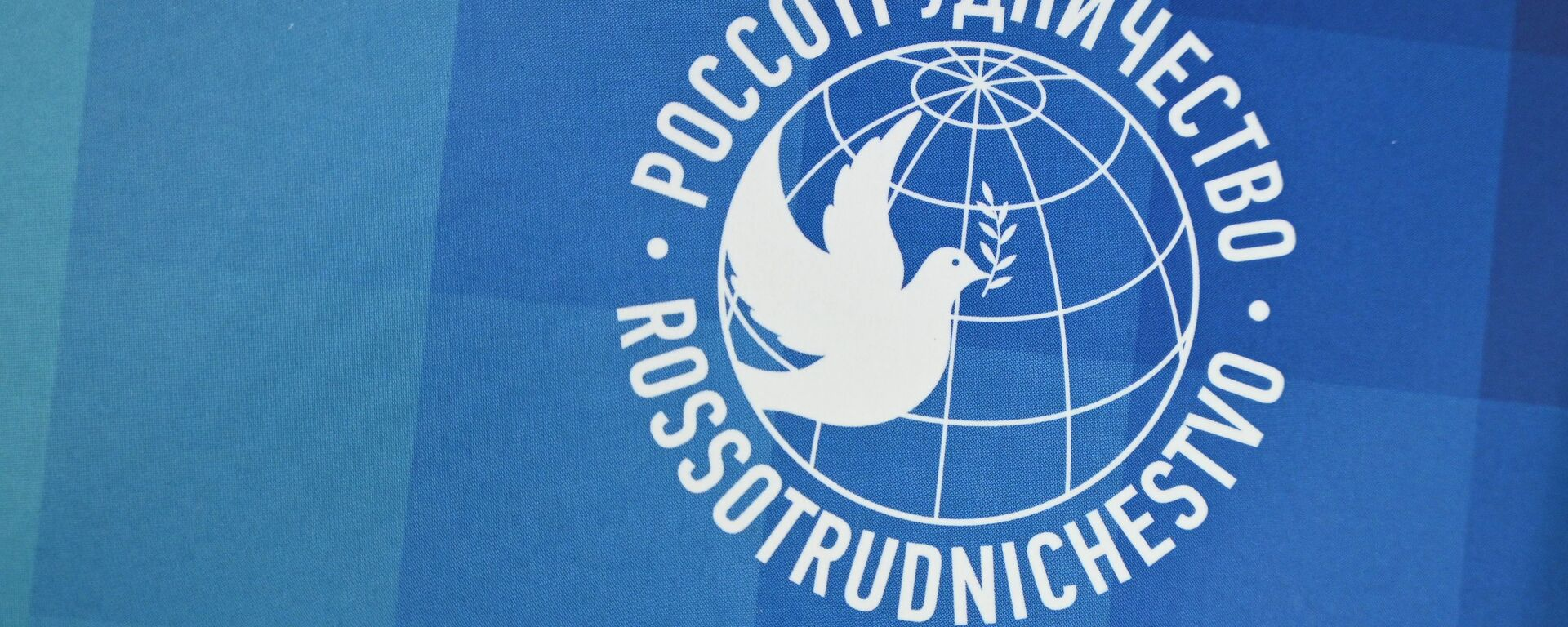 Логотип Россотрудничества - Sputnik Ўзбекистон, 1920, 12.08.2021