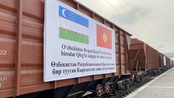 Узбекистан отправит в Кыргызстан три тысячи тонн пшеницы в качестве гуманитарной помощи - Sputnik Узбекистан