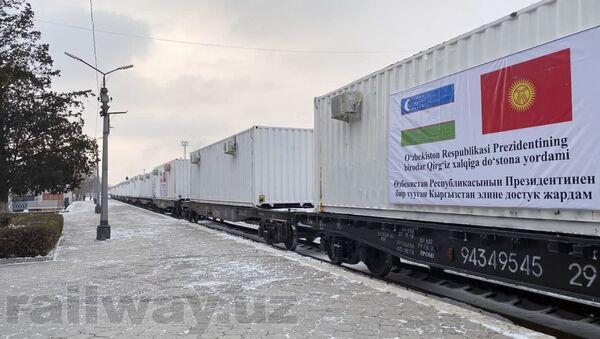 Третья партия гуманитарной помощи доставлена в Кыргызстан - Sputnik Узбекистан