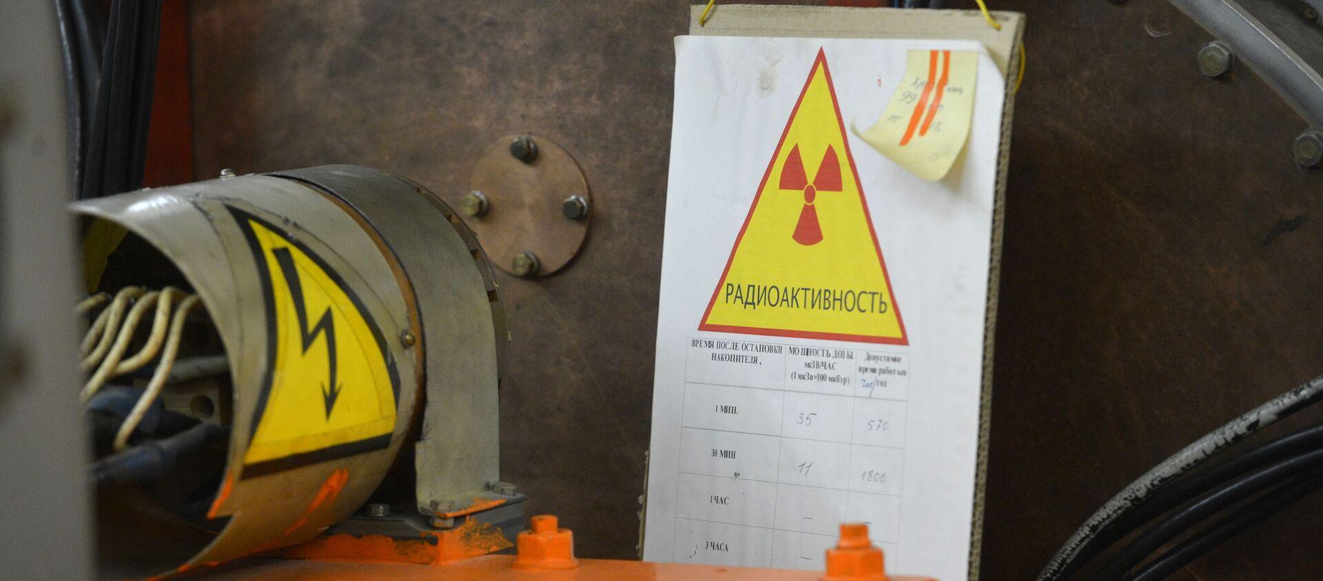 Знак Радиация - Sputnik Узбекистан, 1920, 27.11.2020