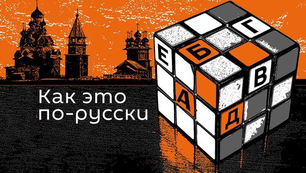 Подкасты РИА Новости Как это по-русски - Sputnik Узбекистан