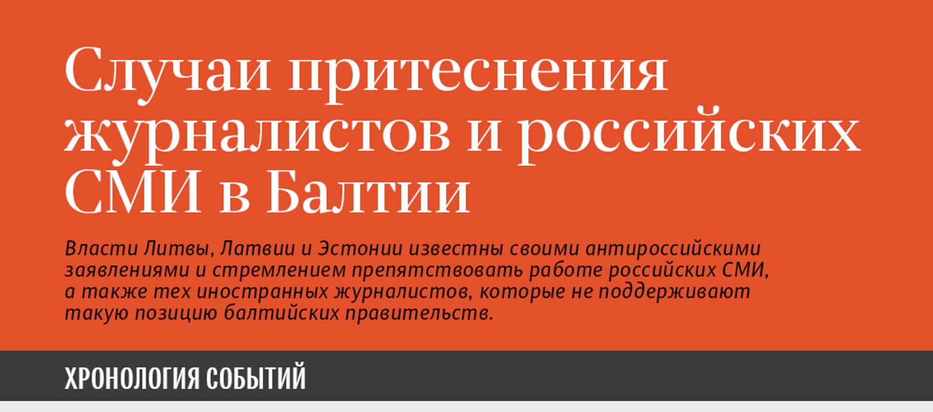 Случаи притеснения журналистов и российских СМИ в Балтии - Sputnik Узбекистан, 1920, 04.12.2020