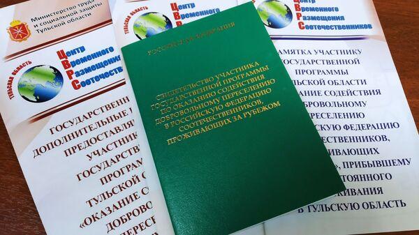 Свидетельство участника Госпрограммы по переселению соотечественников проживающих за рубежом - Sputnik Узбекистан