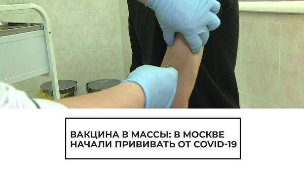 В Москве началась массовая вакцинация от COVID-19 - Sputnik Ўзбекистон