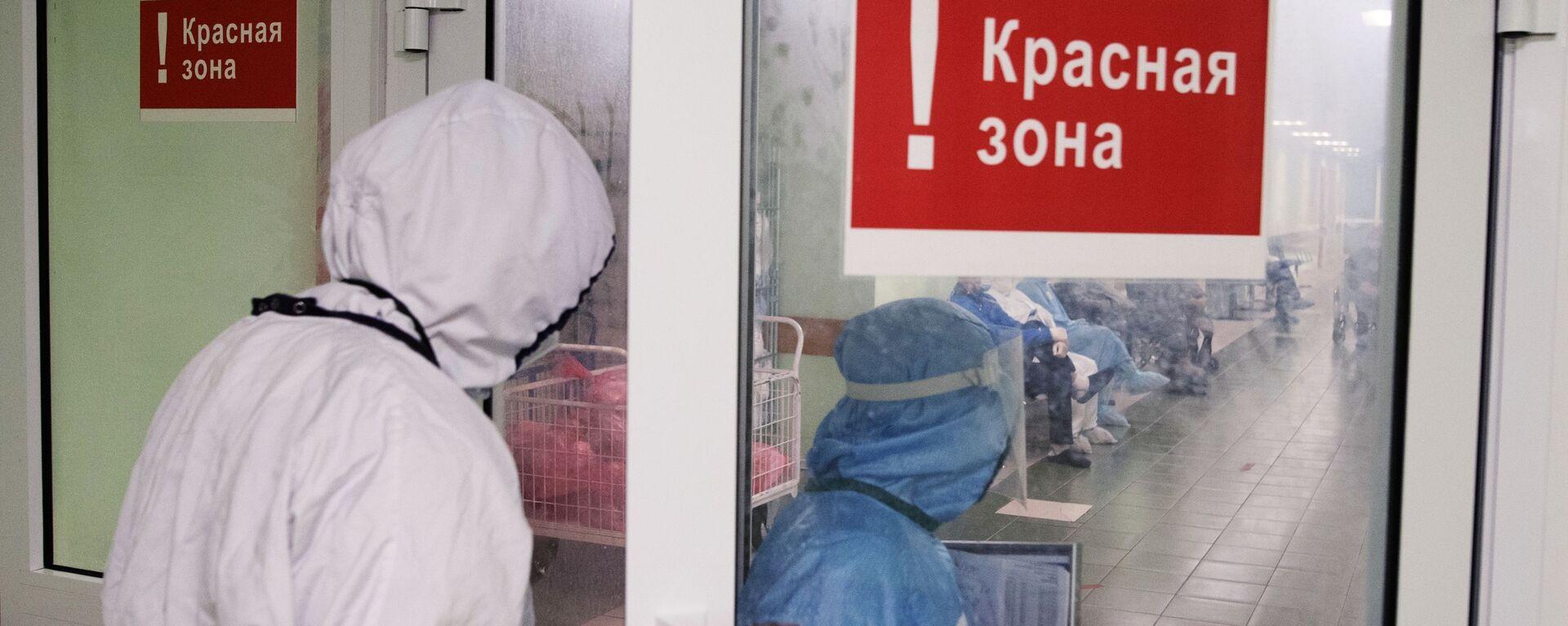 Медицинские сотрудники входят в красную зону городской клинической больницы - Sputnik Узбекистан, 1920, 11.10.2021