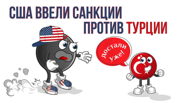 США вводят санкции против Турции за покупку С-400 у России - Sputnik Узбекистан