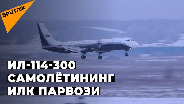 Ил-114-300 йўловчи самолётини серияли ишлаб чиқариш қачон бошланади - Sputnik Ўзбекистон