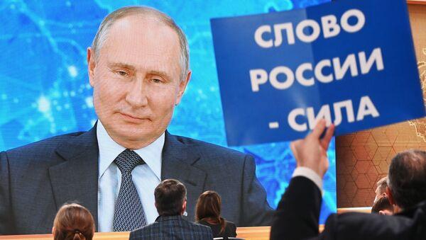 Prezident Rossii Vladimir Putin provodit yejegodnuyu press-konferentsiyu - Sputnik Oʻzbekiston