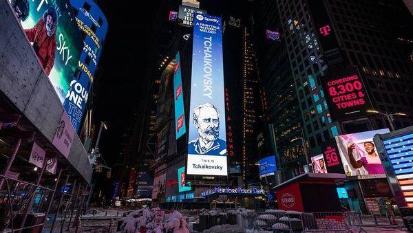 Билборд с Чайковский на Таймс-сквер - Sputnik Узбекистан