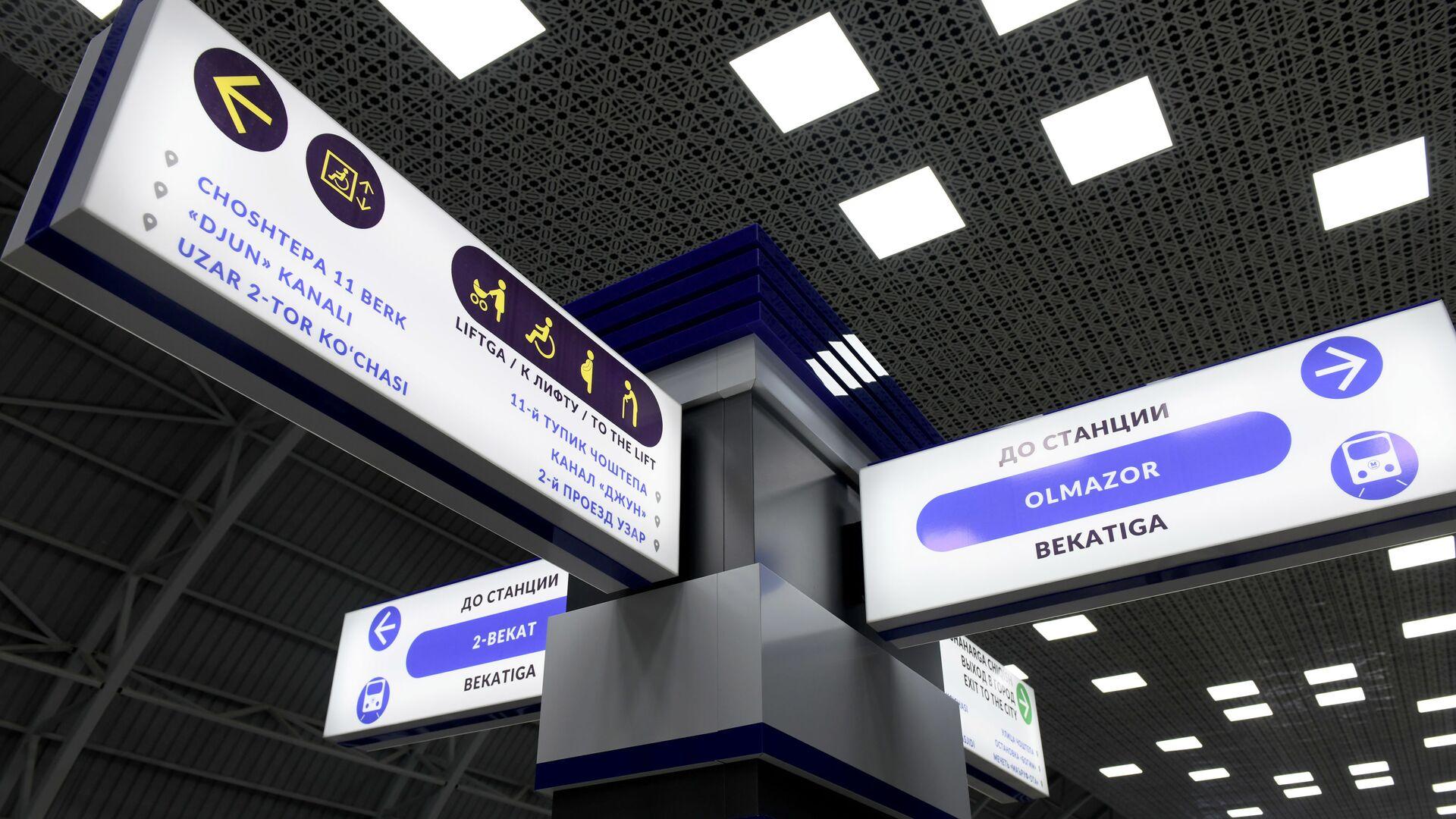 Указатели станций сергелийской линии Ташкентского метрополитена - Sputnik Ўзбекистон, 1920, 22.09.2021