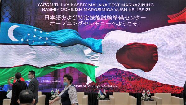Открытие центра японского языка и профессионального тестирования в Ташкенте - Sputnik Ўзбекистон