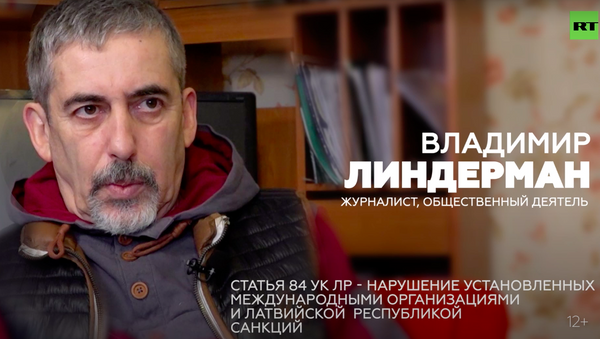 Власти хотят, чтобы люди боялись: задержанный в Латвии русскоязычный журналист Владимир Линдерман - Sputnik Узбекистан