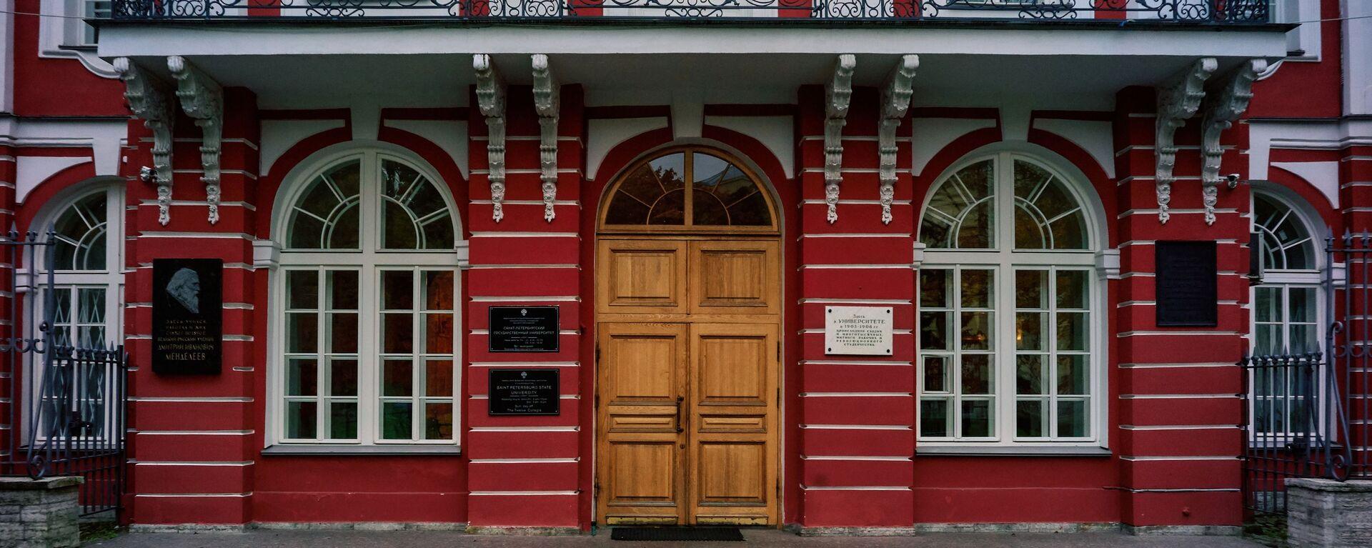 Главное здание Санкт-Петербургского Государственного университета на Васильевском острове в Санкт-Петербурге - Sputnik Узбекистан, 1920, 13.01.2021