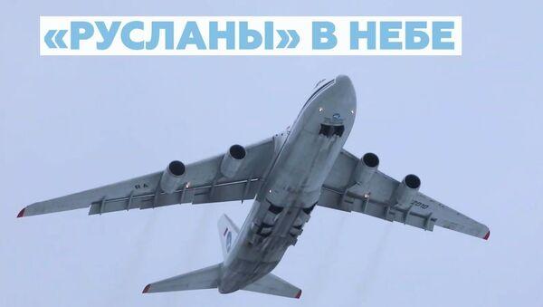 Одновременный полёт шести самолётов Ан-124-100 Руслан  - Sputnik Узбекистан