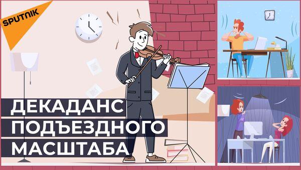 Таланты и их поклонники: соседи написали заявление на 9-летнего музыканта из Челябинска - Sputnik Узбекистан