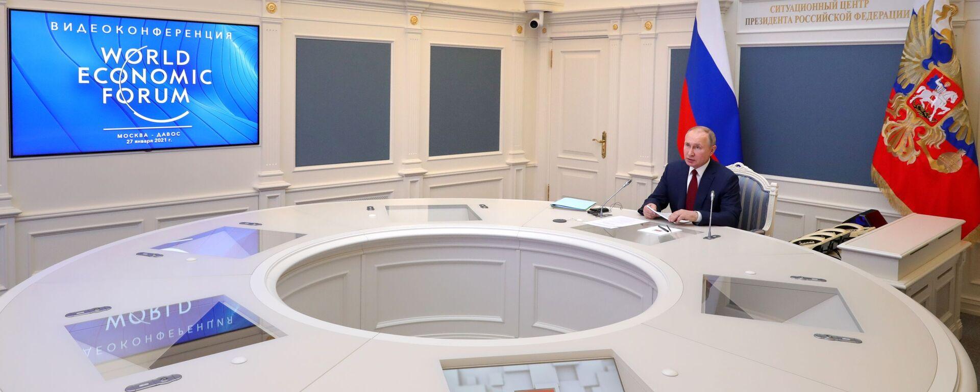 Президент РФ В. Путин выступил на сессии онлайн-форума Давосская повестка дня 2021 - Sputnik Узбекистан, 1920, 28.01.2021