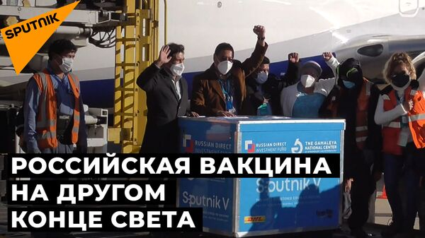 В Боливию доставлена первая партия Спутник V - Sputnik Ўзбекистон