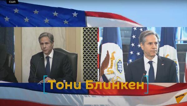 Кто такой Тони Блинкен: от спичрайтера Билла Клинтона до поста госсекретаря - Sputnik Ўзбекистон