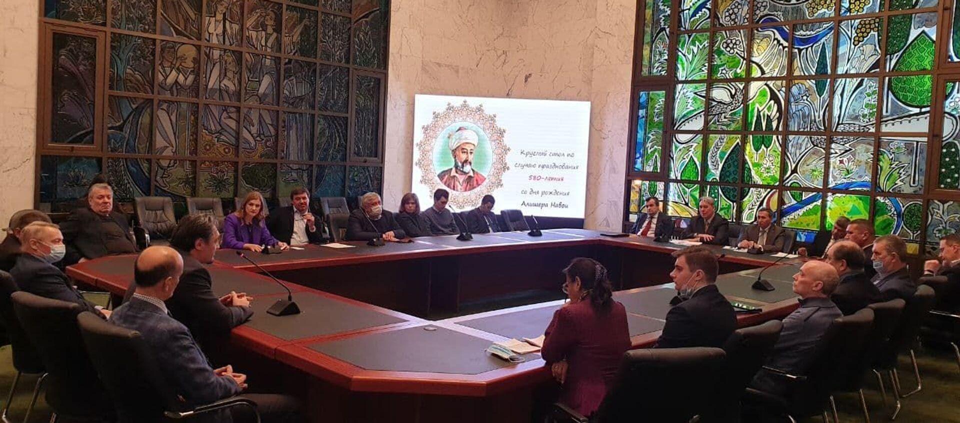 Круглый стол в Посольстве Узбекистана к юбилею Алишера Навои - Sputnik Узбекистан, 1920, 05.02.2021