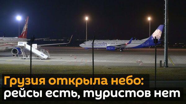 Грузия открыла небо: рейсы есть, туристов нет - видео - Sputnik Ўзбекистон