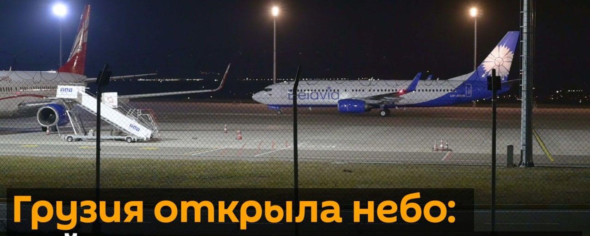 Грузия открыла небо: рейсы есть, туристов нет - видео - Sputnik Ўзбекистон, 1920, 07.02.2021