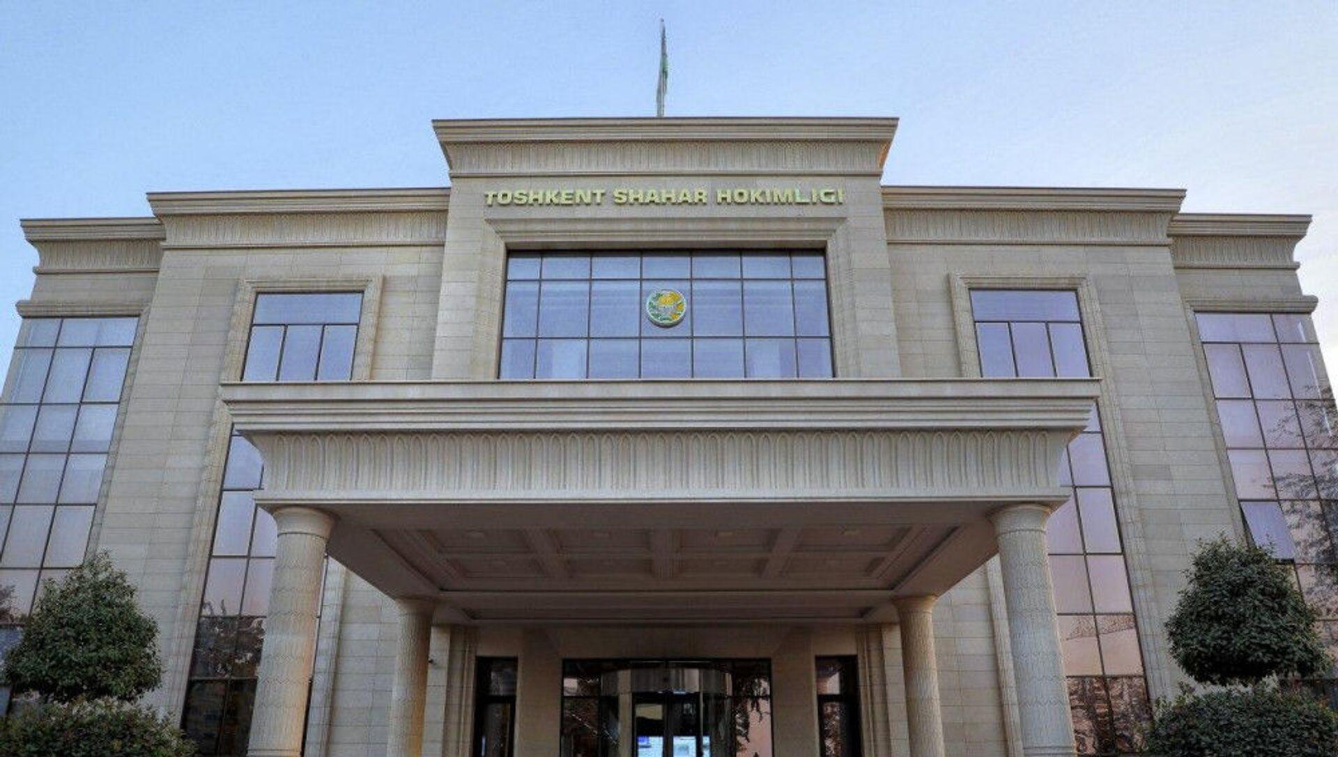 Здание хокимията Ташкента - Sputnik Узбекистан, 1920, 11.02.2021